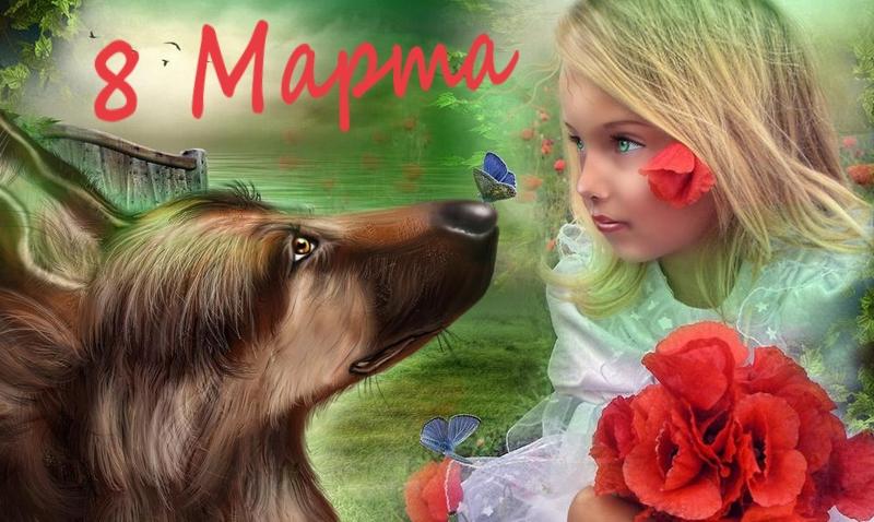 Девочка с букетом цветов и собака. Праздник 8 марта